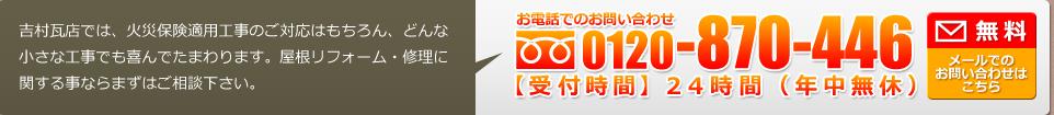 中津川市 お問い合わせ リフォームメニュー 吉村瓦店