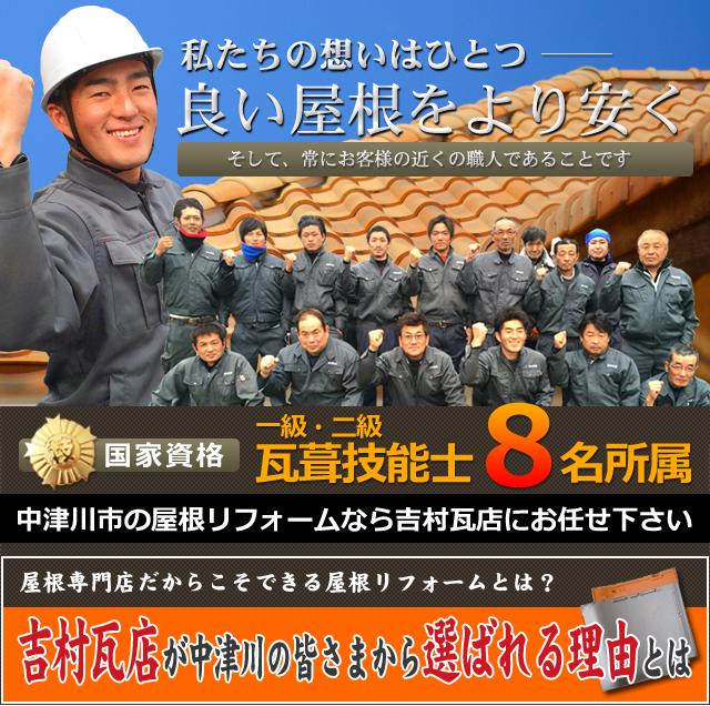 お任せ下さい 吉村瓦店 はじめにお読みください 最低限費用 適正価格 施工 屋根専門店 実績 専属職人 経験豊富