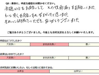 中津川 屋根リフォーム雨桶掃除をお願いして、その後雨漏り(修理)をお願いしました。ありがとうございました。